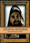 Пророк Иеремия: Обличитель царей (1998)