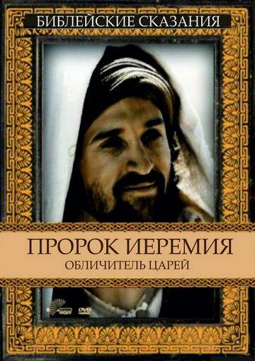 Пророк Иеремия: Обличитель царей