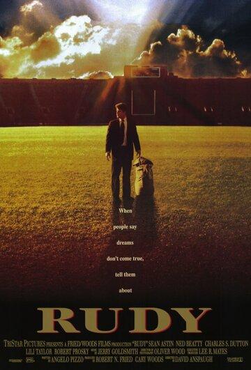Руди (1993)