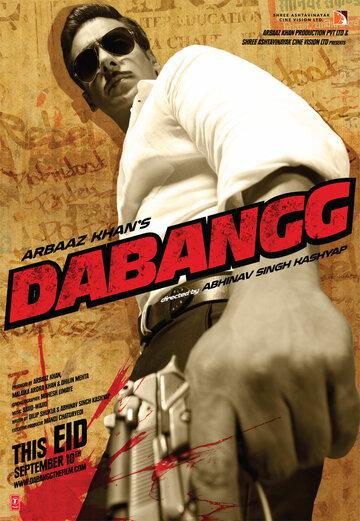 Бесстрашный / Dabangg (2010) Индийский фильм