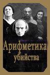 Арифметика убийства (1991)