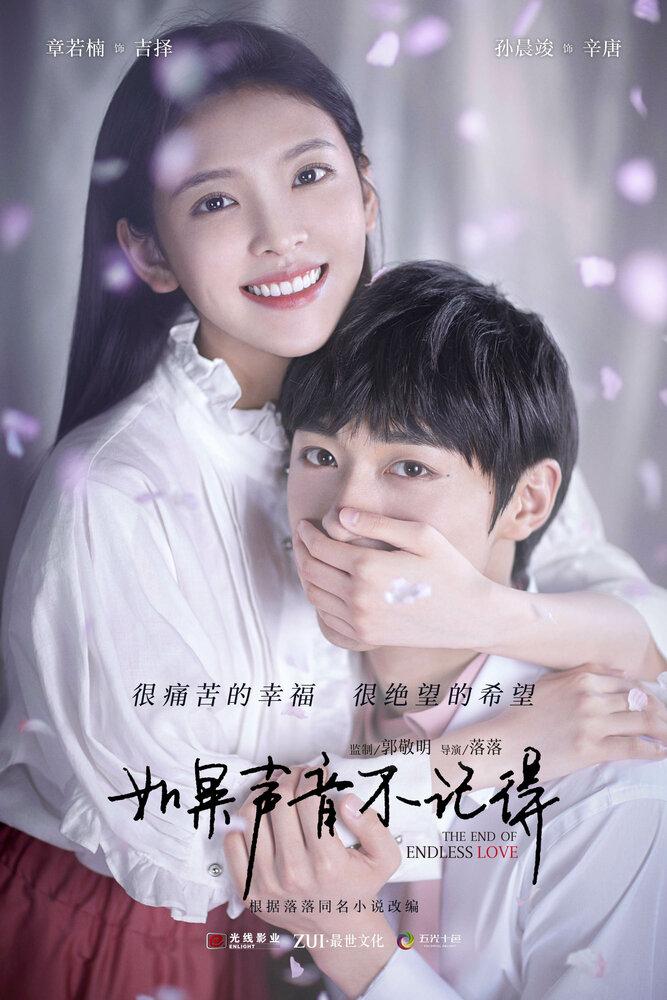 1282048 - Конец бесконечной любви ✸ 2020 ✸ Китай