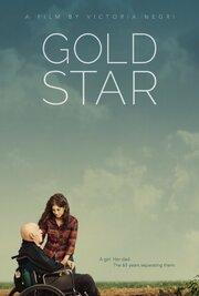Gold Star (2016)