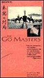 Мастера го (1982)