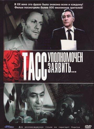ТАСС уполномочен заявить… (сериал)