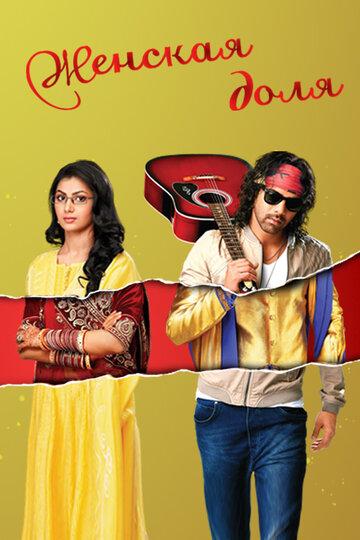 Женская доля / Kumkum Bhagya (2014) Индийский сериал