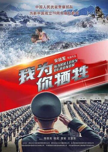 iphone360 1330535 - Воины чести ✸ 2019 ✸ Китай