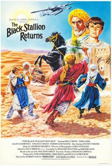Возвращение черного скакуна (1983)