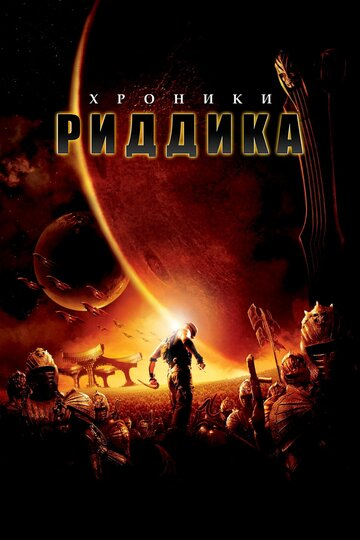 Хроники Риддика (The Chronicles of Riddick)