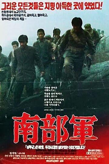 Северокорейский партизан в Южной Корее (1990)