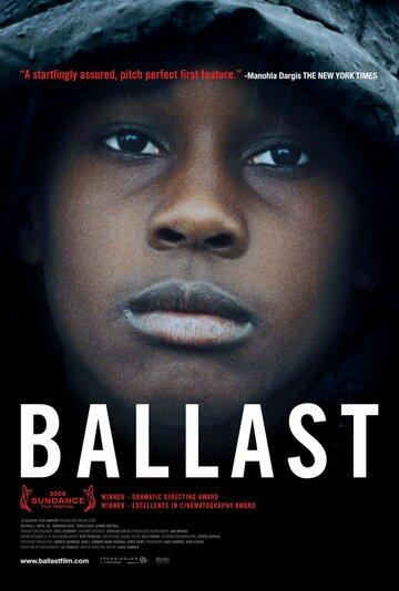 Балласт