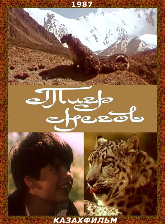 Фильмы Тигр снегов