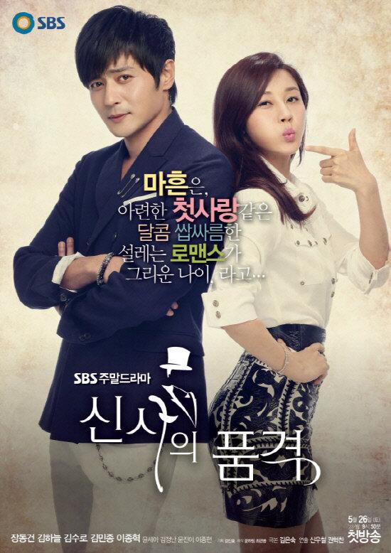 701714 - Достоинство джентльмена ✦ 2012 ✦ Корея Южная