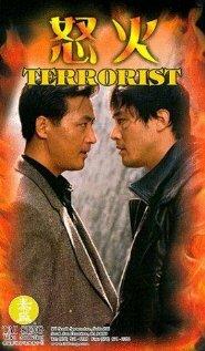 Террорист (1995)