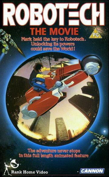 Роботех: Фильм (1986)