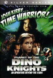 Смотреть онлайн Воин во времени: Планета рыцарей – динозавров