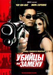 Убийцы на замену (1998)