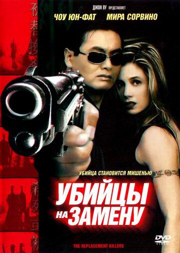 Убийцы на замену / The Replacement Killers (1998)