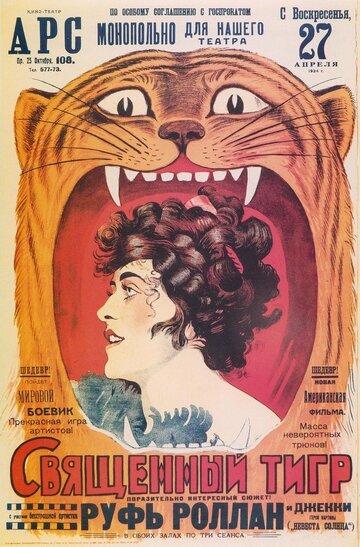 Священный тигр (1919)