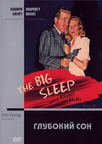 Глубокий сон (1946) полный фильм онлайн