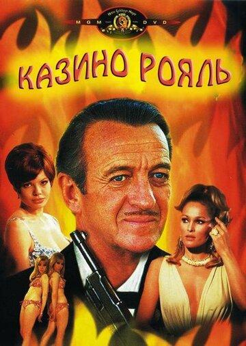 Казино Рояль 1967 - Василий Горчаков