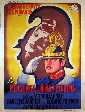 Ложь Нины Петровны (1937)