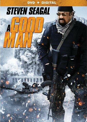 Хороший человек (видео)