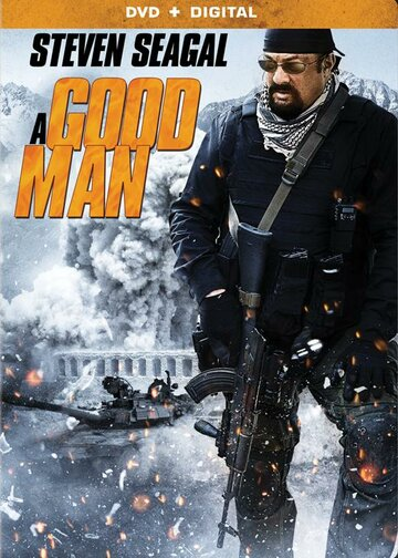 ������� ������� (A Good Man)