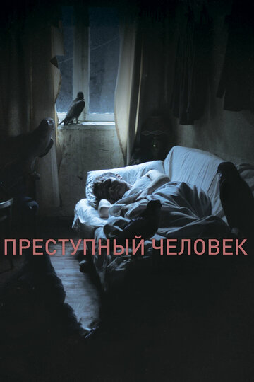 Постер к фильму Преступный человек (2019)