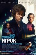 Игрок (2014)