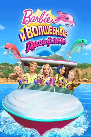 Барби: Волшебные дельфины  (2017)