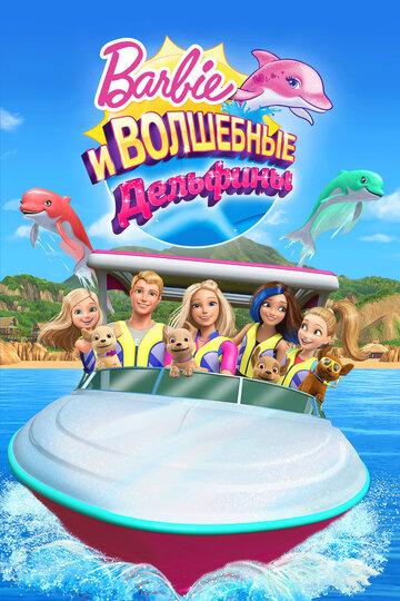 Барби: Волшебные дельфины 2017 | МоеКино