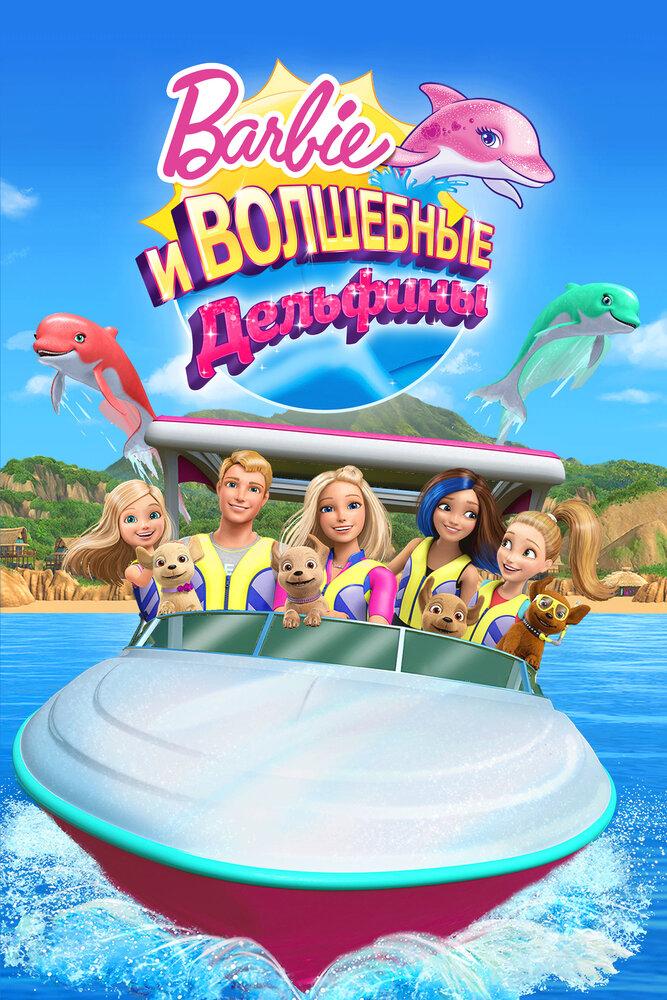 Барби и волшебные дельфины (видео)