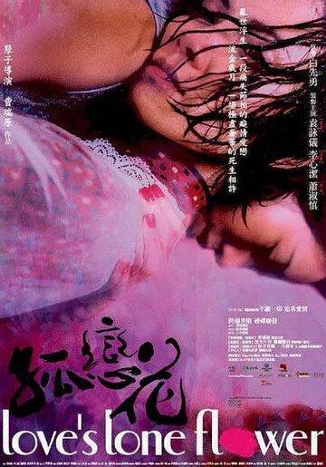 Одинокий цветок любви (2005)