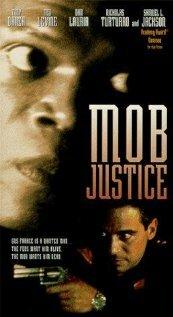 Бандитское правосудие (1991)