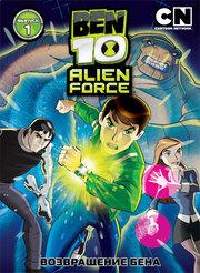 Смотреть онлайн Бен 10: Инопланетная сила