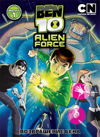 Бен 10: Инопланетная сила 2008 | МоеКино
