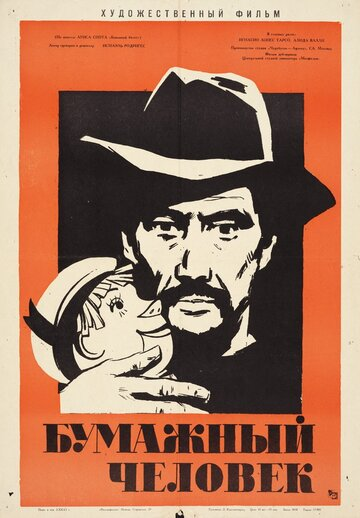 Бумажный человек (1963)