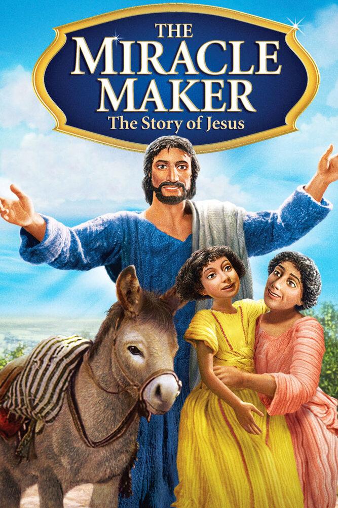 Чудотворец / The Miracle Maker (2000)