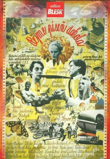 Споёмте снова и снова (1991)
