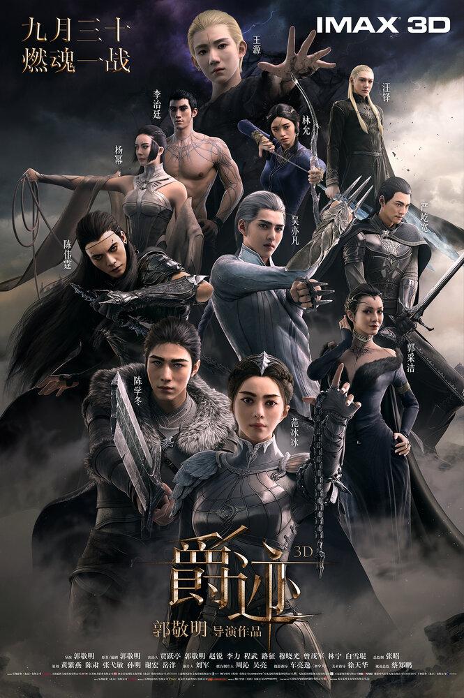 Фильмы Легенда о воюющих царствах смотреть онлайн