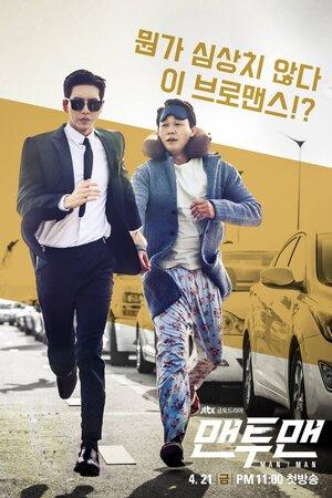 300x450 - Дорама: Лицом к лицу / 2017 / Корея Южная