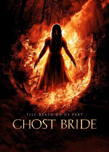 Призрак невесты / Ghost Bride (2013) HDTVRip 1080p | MVO