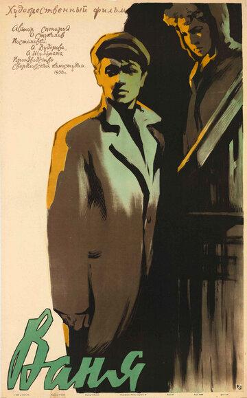 Ваня (1958)