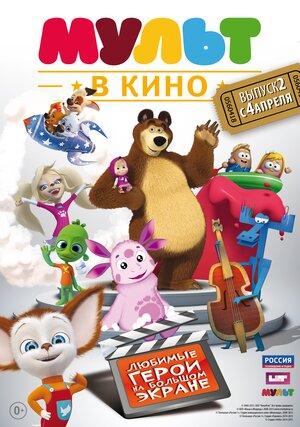 МУЛЬТ в Кино