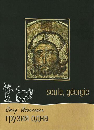 Грузия одна (1994)