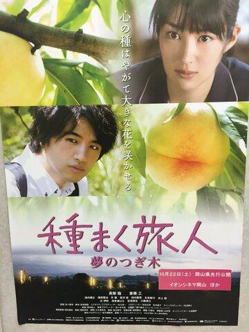 Сеятель 3 (Tanemaku tabibito: yume no tsugiki)