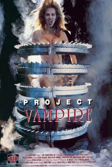 Проект Вампир (1993)