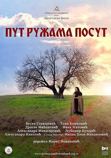 Путь, усыпанный розами (2013) полный фильм