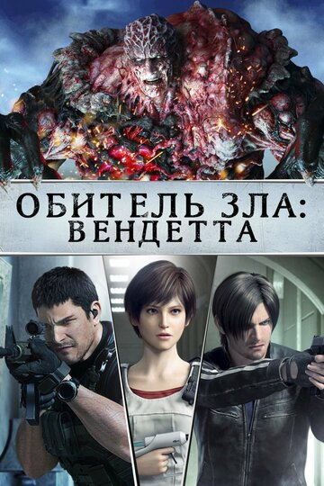 Resident Evil: Vendetta смотреть онлайн